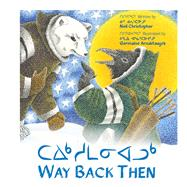 Way Back Then by Christopher, Neil; Arnaktauyok, Germaine, 9781772270211