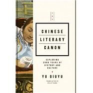 The Chinese Literary Canon by Qiuyu, Yu; Hand, Philip, 9781627740920