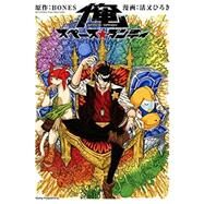 I Am Space Dandy 1 by Harada, Masafumi, 9781632360946