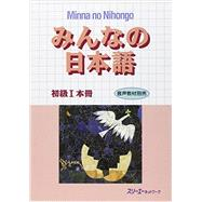 Minna no Nihongo Bk. 1 by 3A Corporat, 9784883191024