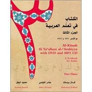 Al-Kitaab Fii Ta Callum Al-carabiyya: A Textbook for Arabic by Brustad, Kristen; Al-Batal, Mahmoud; Al-Tonsi, Abbas, 9781589011496