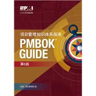 A Guide to the Project Management Body of Knowledge by Project Management Institute, 9781628251869
