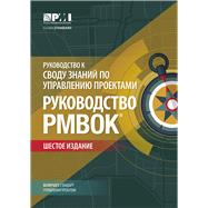 A Guide to the Project Management Body of Knowledge by Project Management Institute, 9781628251937