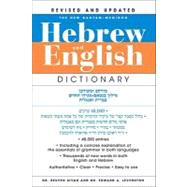 The New Bantam-Megiddo Hebrew & English Dictionary, Revised by SIVAN, REUBENLEVENSTON, EDWARD A. DR, 9780553592238