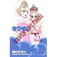 Princess Jellyfish 2 by Higashimura, Akiko, 9781632362292