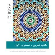 Arabic 1 by Hassan, Wafa, 9781611862324