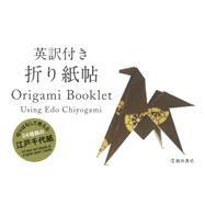 Origami Booklet by Kobayashi, Kazuo, 9784262152455