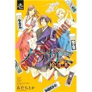 Noragami: Stray God 15 by Adachitoka, 9781632362568