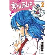 My Monster Secret Vol. 2 by Masuda, Eiji, 9781626922594