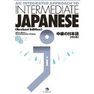 An Integrated Approach To Intermediate Japanese by Akira Miura; Naomi Mcgloin, 9784789013079