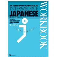 An Integrated Approach to Intermediate Japanese Workbook (Revised) by McGloin, Akira, 9784789013086