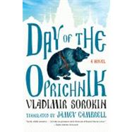 Day of the Oprichnik A Novel by Sorokin, Vladimir; Gambrell, Jamey, 9780374533106