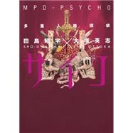 MPD-PSCHO Volume 11 by OTSUKA, EIJITAJIMA, SHO-U, 9781616553869