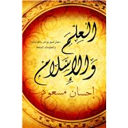 Science and Islam (Arabic - Al Ilm wal Islam) by Masood, Ehsan; al Sabbagh, Ayham, 9789992194058