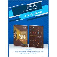 A Guide to the Project Management Body of Knowledge Pmbokr by Project Management Institute, 9781628254099
