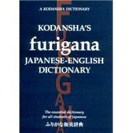 Kodansha's Furigana Japanese-English Dictionary by Yoshida, Masatoshi; Nakamura, Yoshikatsu, 9781568364223