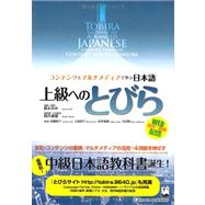 Tobira by Oka, 9784874244470