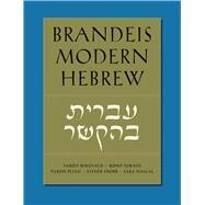 Brandeis Modern Hebrew by Ringvald, Vardit, 9781584654599