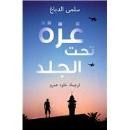 Ghaza Tahta Al-Jild by Dabbagh, Selma; Amr, Kholood, 9789992194683