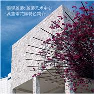 Seeing the Getty Center and Gardens by Getty Publications, 9781606064917