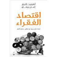 Iqtisad al-fuqara' (Poor Economics) by Duflo, Esther; Banerjee, Abhijit; Al Shamy, Anwar Al, 9789992195246