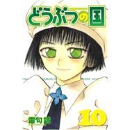 Animal Land 10 by Raiku, Makoto, 9781612625577