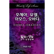 Hosea - Obadiah by Won, Dal Joon, 9781501815607