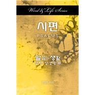 Psalms by Won, Dal Joon, 9781501815621
