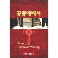 Book of Common Worship by Korean Presbytarian Church, 9788939805668