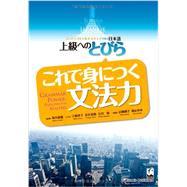 Kore De Mi Ni Tsuku Bumpo¯ryoku / Grammar Power (Japanese and English Edition) by Michio Tsutsui; Shoaiko Emori; Yoshiroai Hanai; Satoru Ish, 9784874245705