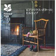 Beatrix Potters Hill Top Japanese by Masset, Claire, 9781843595946
