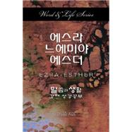 Ezra-esther by Won, Dal Joon, 9781501806049