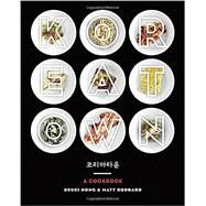 Koreatown: A Cookbook by Hong, Deuki; Rodbard, Matt; Horine, Sam, 9780804186131