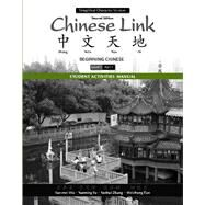 Student Activities Manual for Chinese Link Beginning Chinese, Simplified Character Version, Level 1/Part 1 by Wu, Sue-mei; Yu, Yueming; Zhang, Yanhui; Tian, Weizhong, 9780205696383