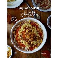 Authentic Egyptian Cooking [Arabic edition] From the Table of Abou El Sid by Leheta, Nehal, 9789774166884