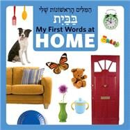 My First Words at Home by Star Bright Books; Rossion, 9781595727008