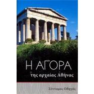 Athenian Agora : A Short Guide to the Excavations (Modern Greek) by Camp, John McK., II, 9789607067012