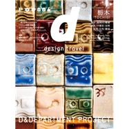 D Design Travel Tochigi by D&department Project, 9784903097060