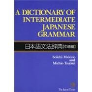 Dictionary of Intermediate Japanese Grammar by Seiichi Makino, 9784789007757