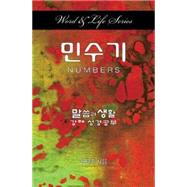 Numbers by Won, Dal Joon, 9781426797880