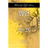 Word & Life Proverbs by Won, Dal Joon, 9781501808425