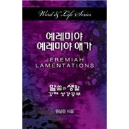 Jeremiah-lamentations by Won, Dal Joon, 9781501808456