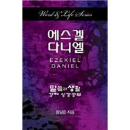 Ezekiel-daniel by Won, Dal Joon, 9781501808463