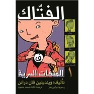 Al Malafat Al Sirriya: Al Rajul Al Fatak (Shredderman) Secret Identity by Van Draanen, Wendelin; Biggs, Brian; Mahmoud, Ghada Mohamed, 9789992178782